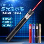雷射筆 遠射紅外線手電激光燈教鞭指示筆綠光大功率鐳射燈售樓沙盤筆充電 4色