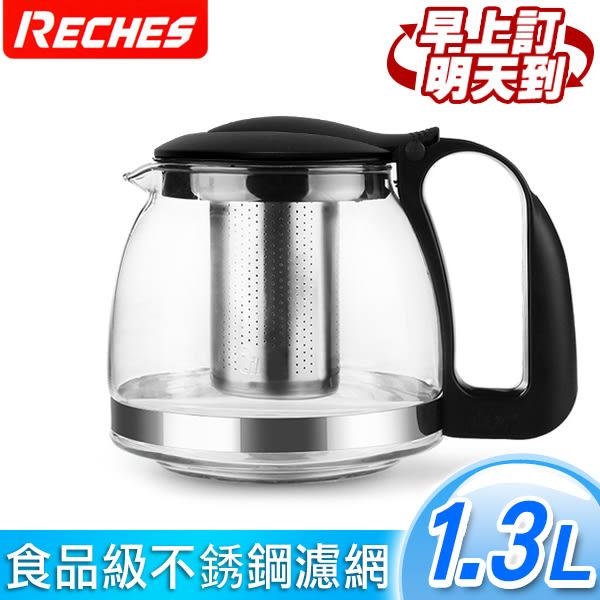 快速出貨★RECHES 開喜奉茶壺 玻璃泡茶壺 RC-1300H (沖茶壺花茶壺)
