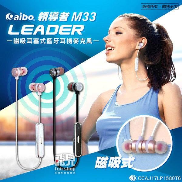 【飛兒】aibo M33 磁吸 耳塞式 藍牙 耳機麥克風 LY-MIC-BTM33 電量顯示 線控 USB (A)