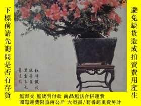 二手書博民逛書店罕見中國花卉盆景   盆景薈萃特輯Y11442 出版1985