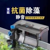 魚缸過濾器 森森UV外掛過濾器小魚缸瀑布過濾器殺菌燈草缸外置除油膜過濾殺菌 快速出貨