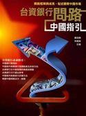 (二手書)台資銀行問路中國指引