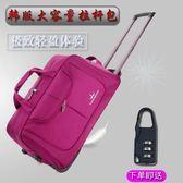 旅行拉桿包男女通用大容量手提包短途出差行李袋可折疊旅行收納包
