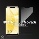 9H 鋼化玻璃 華為 Nova3 Nova3i 手機 螢幕保護貼 防刮防爆 鋼化 玻璃貼 膜 貼 半版非滿版