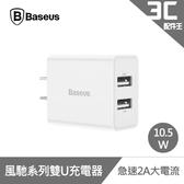 Baseus 倍思 風馳系列雙U充電器 10.5W 雙USB 迷你 充電器
