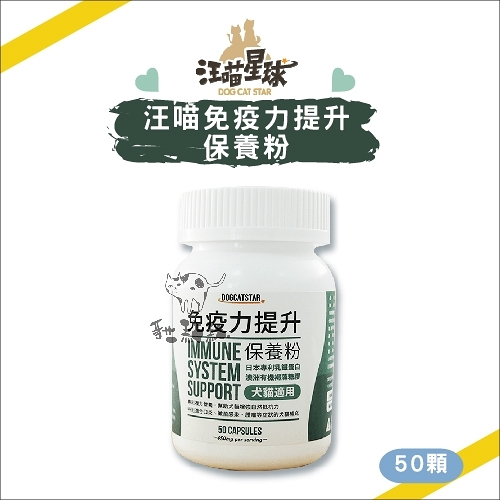 汪喵星球[免疫力提升保養粉,50顆]  產地:台灣