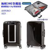 [佑昇] Samsonite 新秀麗 [ ASPERO AZ5 ] 20吋登機箱 PC超輕2.2kg 歐洲製 創新迴圈設計 隨身行李 +贈好禮