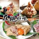 在地好味三鮮組.品香-傳統肉粽+屏東上好...