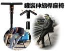 罐裝伸縮桿座椅 坐火車 坐捷運 等車 排隊神器 伸縮調節 板凳 椅子 釣魚座椅 輕量 登山椅 休閒椅