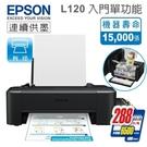 全新 EPSON L120 超值單功能原廠連續供墨印表機
