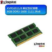 金士頓 筆記型記憶體 【KVR16S11/8】 8G 8GB DDR3-1600 終身保固 新風尚潮流