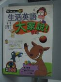 【書寶二手書T5/語言學習_XAN】生活英語大家說-看漫畫學英語4_沈在一_附2片光碟