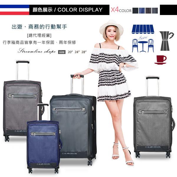 法國 ALAIN DELON 亞蘭德倫 牛仔紋系列 行李箱/旅行箱-28吋(咖)