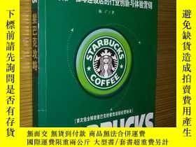 二手書博民逛書店罕見星巴克攻略:全球第一咖啡連鎖店的行業創新與體驗營銷10445