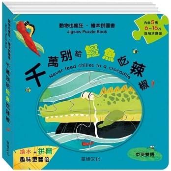 千萬別給鱷魚吃辣椒【拼圖書】