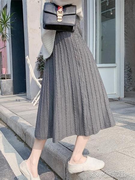 超火的裙子女秋冬新款韓版高腰中長款針織半身裙毛衣A字 『洛小仙女鞋』