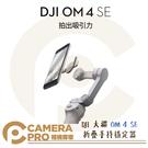 ◎相機專家◎ DJI 大疆 OM4 SE...