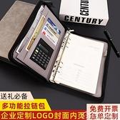 記事本拉鍊包可拆式筆記本訂製A5商務活頁帶計算器記事本復古簡約皮面卡包B5會 快速出貨