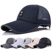 帽子男士夏天網眼棒球帽戶外防曬遮陽太陽帽透氣釣魚帽中年鴨舌帽 挪威森林