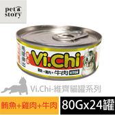 【pet story】寵愛物語 Vi.Chi維齊化毛系列 貓罐頭 鮪魚+雞肉+牛肉(24罐/箱)