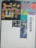 【書寶二手書T3/藝術_KDT】造型藝術美學_佟景韓