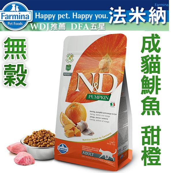 WDJ 【新品上市】Farmina 法米納ND挑嘴成貓天然南瓜無穀糧-鯡魚甜橙300g(PC-3)