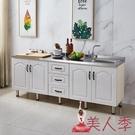 流理台 簡易櫥櫃租房用組裝經濟型家用廚房...