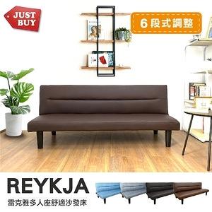 【JUSTBUY】雷克雅沙發床-DS0023皮革棕