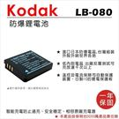 樂華 ROWA FOR KODAK LB...
