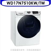 回函贈《結帳打9折》SAMSUNG 三星【WD17N7510KW/TW】17公斤潔徑門洗脫烘滾筒洗衣機