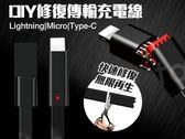 DIY修復傳輸充電線(Lightning 8pin/Micro/TYPE-C)