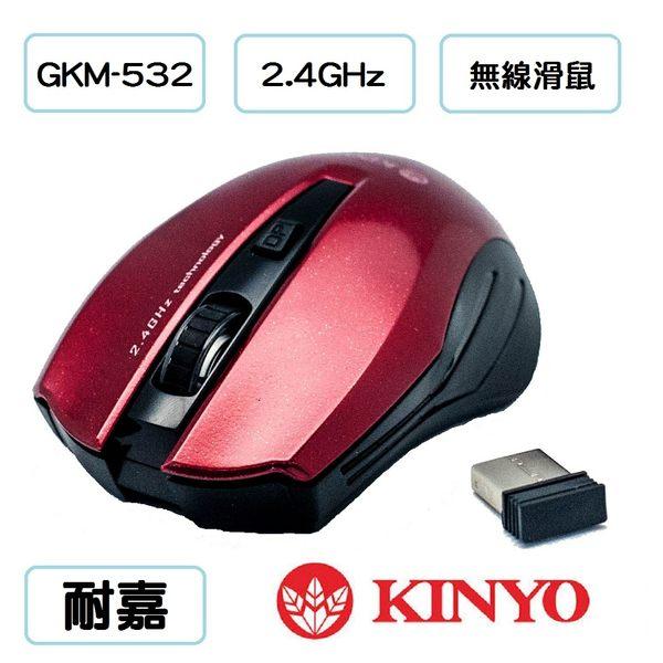 【可刷卡】KINYO 耐嘉 2.4GHz靜音無線滑鼠 GKM532