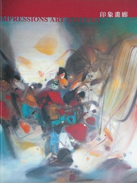 【書寶二手書T7/收藏_FMH】Impressions Art Gallery_印象畫廊