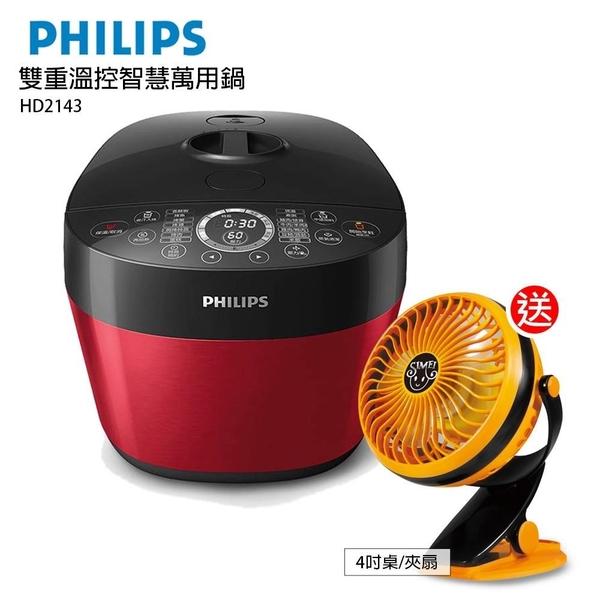 【南紡購物中心】【飛利浦PHILIPS】雙重溫控智慧萬用鍋HD2143