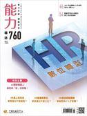 能力雜誌 6月號/2019 第760期