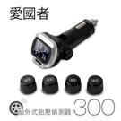 愛國者 300 無線點菸器藍光顯示 胎外式胎壓偵測器