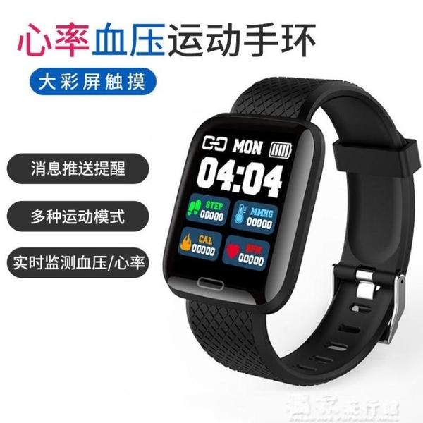 智慧手錶116plus智慧手環彩屏D13心率睡眠監測運動計步USB直充禮品 【快速出貨】