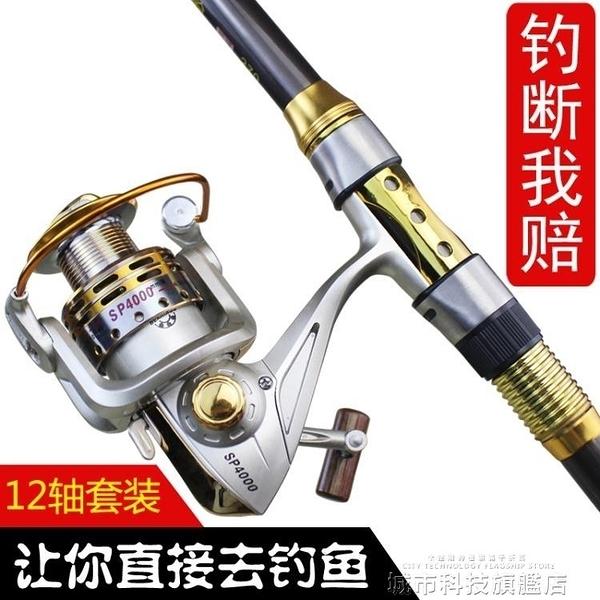魚竿海竿套裝海桿組合全套甩拋竿海超硬遠投竿漁具 8號店WJ
