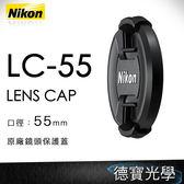 ▶雙12折100 NIKON 55mm 原廠鏡頭蓋 LC-55A LENS CAP 德寶光學