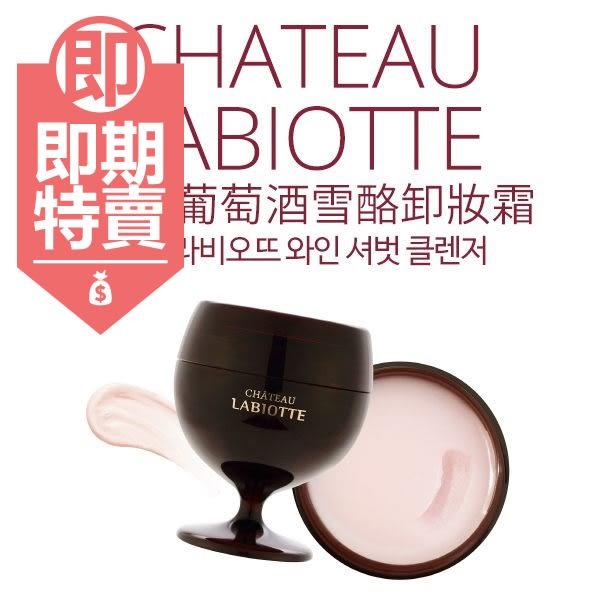 (即期商品)韓國 LABIOTTE 紅酒/葡萄酒雪酪卸妝霜 80ml