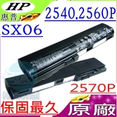 HP SX06 電池(原廠)- 2560,2560P,2570,2570P,SX03,SX09,SX06X1,QK644AA,HSTNN-DB2K,HSTNN-UB2L,HSTNN-C48C