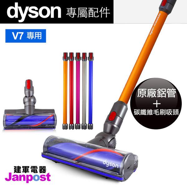 【建軍電器】附發票 V7 trigger 用 35W 全新100%原廠 Dyson 長管+碳纖維吸頭