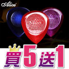 【小麥老師樂器館】彈片 ALICE AP-JSM (買5送1) 小水滴 PICK 撥片 木吉他 電吉他 民謠吉他 【C23】