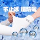 運動型防曬袖套/S152/HIKARI日光生活