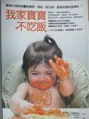 【書寶二手書T1/親子_KBK】我家寶寶不吃飯_卡洛斯.岡薩雷茲