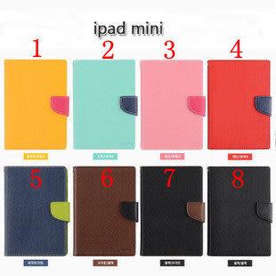 免運ipad  Mini1/2代通迷你   撞色保護套 迷你支架保護套 休眠