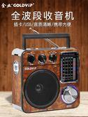半導體收音機全波段老人插卡音箱便攜式充電插電仿古懷舊復古台式【限時八五折】