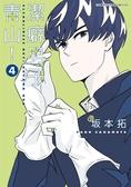 (二手書)潔癖男子青山!(4)