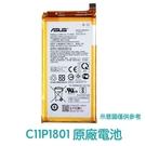 【免運費】附發票【送4大好禮】華碩 ROG 1代 Phone ZS600KL Z01QD 原廠電池 C11P1801