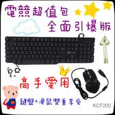 ❤廣寰kworld❤電競專用鍵盤滑鼠 全面引爆版❤電競專用 鍵盤 類機械 燈光 滑鼠 十字軸❤KCG200